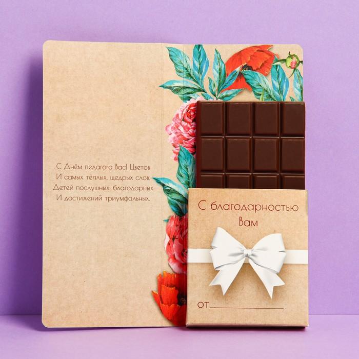Картинка про, открытка на шоколадку с днем учителя
