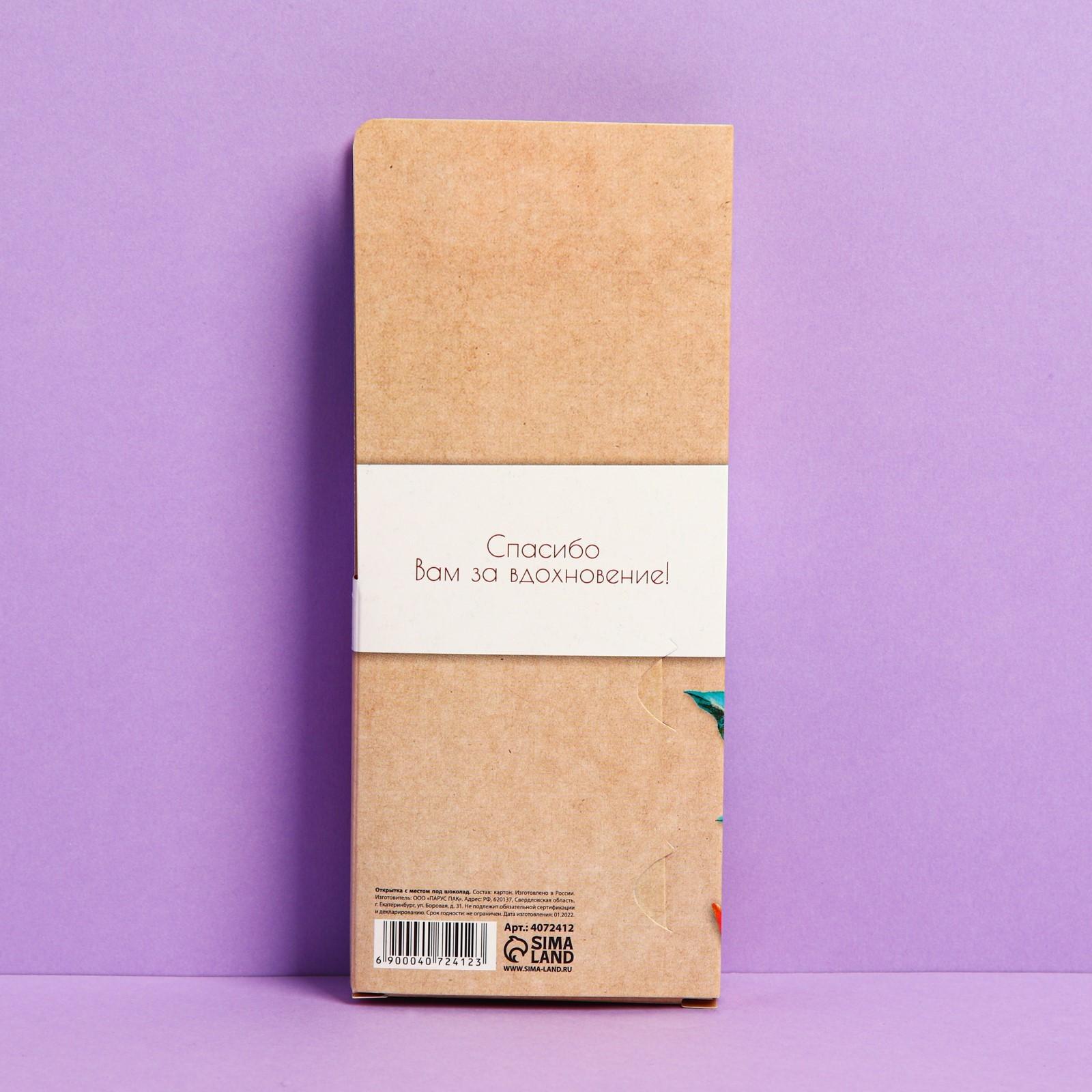 Днем рождения, открытка на шоколадку первой учительнице на день учителя