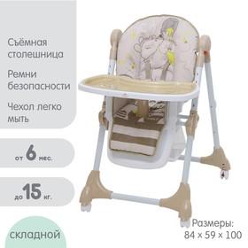 Стульчик для кормления Polini kids Disney baby 470 «Медвежонок Винни», цвет макиато