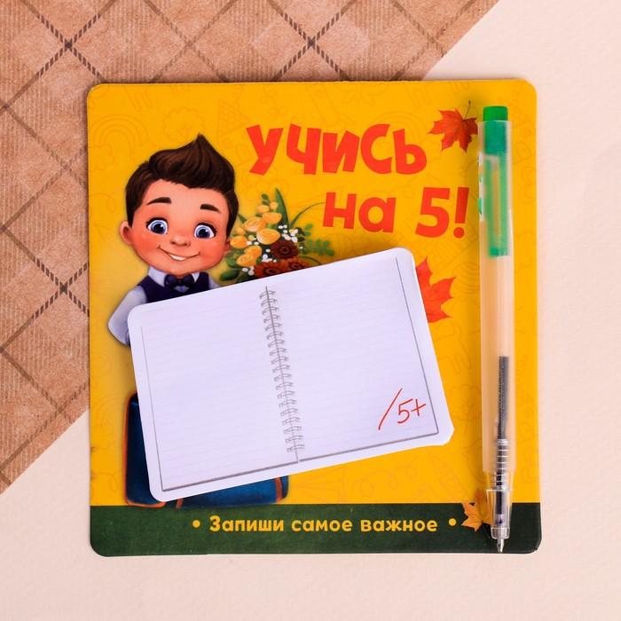 """Блок с липким краем и ручка """"Учись на 5!"""", 14 х 10,5 см - фото 370899706"""