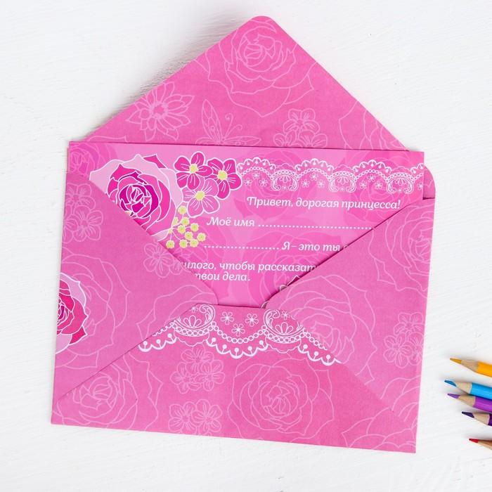 Письмо в будущее выпускника детского сада, Принцессы Дисней