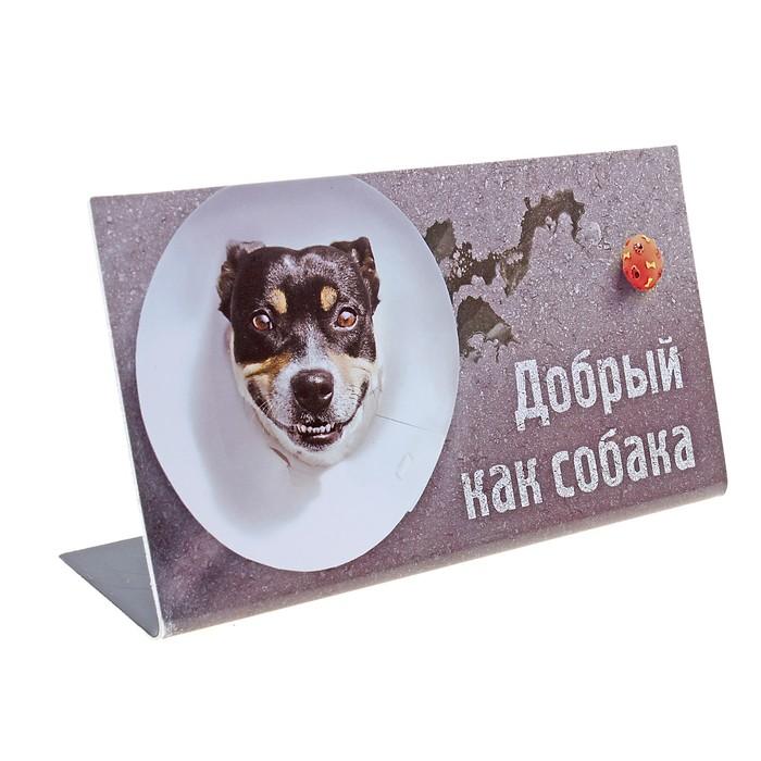 """Табличка на стол """"Добрый, как собака"""""""