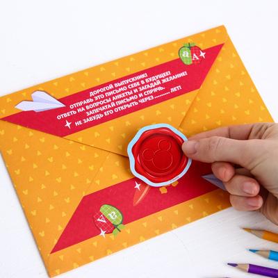 Письмо в будущее выпускника детского сада, Микки Маус и его друзья