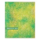 Тетрадь предметная «Узоры», 36 листов в клетку, «Биология», со справочным материалом, белизна 75%, бумажная обложка