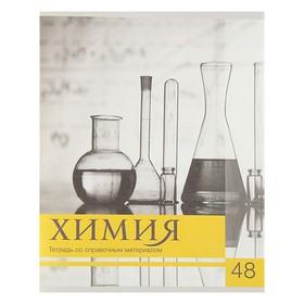 Тетрадь предметная «Чёрное-белое», 48 листов в клетку «Химия», со справочным материалом, обложка мелованная бумага, блок №2, белизна 75% (серые листы)