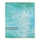 Тетрадь предметная «Узоры», 36 листов в клетку, «Геометрия», со справочным материалом, белизна 75%, бумажная обложка