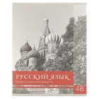 """Notebook subject """"Black and white"""", 48 sheets in a cage, """"Russian language"""", with reference material, white 75%, paper cover"""