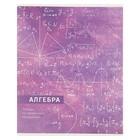 Тетрадь предметная «Узоры», 36 листов в клетку, «Алгебра», со справочным материалом, белизна 75%, бумажная обложка