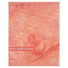 Тетрадь предметная «Узоры», 36 листов в линейку, «Русский язык», со справочным материалом, белизна 75%, бумажная обложка