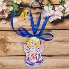 Пасхальный сувенир на ленте «Ангел»