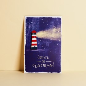 """Postcard with a wooden EXT. element """"lighthouse"""" 10 x 15 cm"""