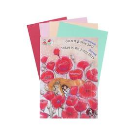 Папка для пастели А4, «Страна чудес. Сон в маковом поле», 8 листов, 4 цвета, блок 160 г/м²