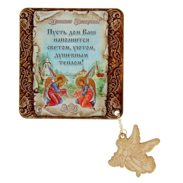 """Магнит-пожелание с подвесным ангелом """"Христос Воскресе!"""""""