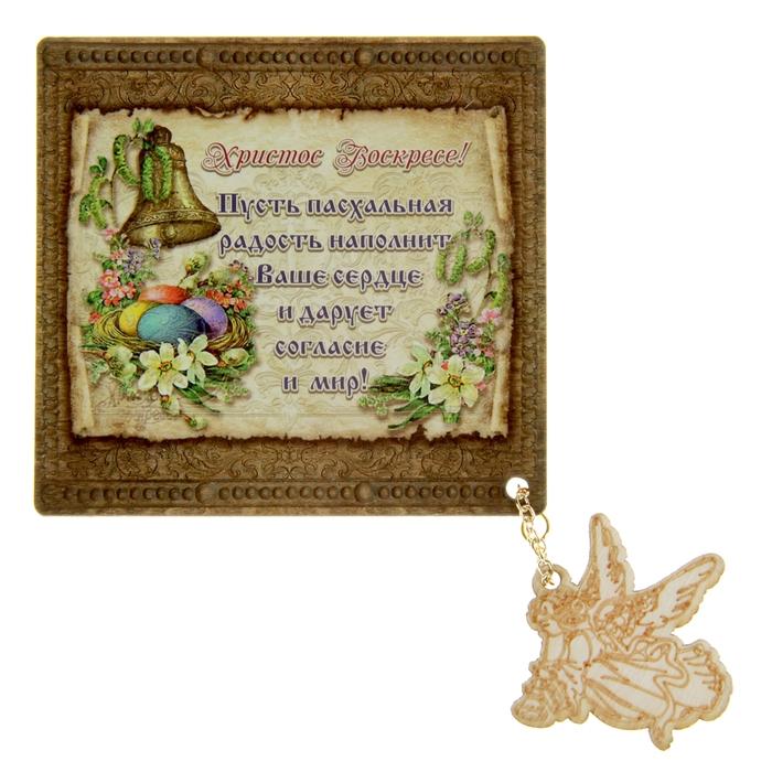 """Магнит-пожелание с подвесным ангелом """"Христос Воскресе"""""""