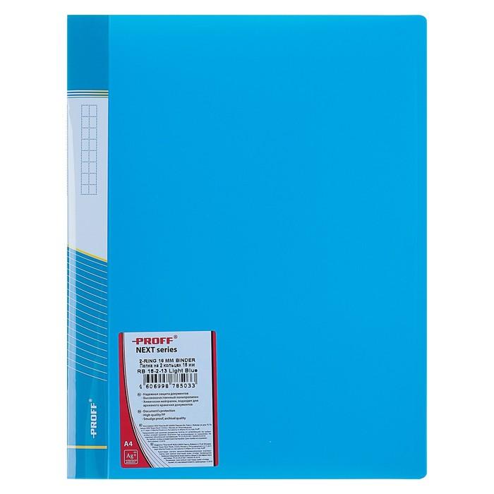 Папка на 2 кольцах А4, пластиковая Proff. Next, 16 мм, голубая