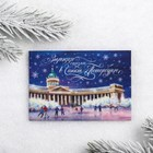 """Magnet sunset """"Saint - Petersburg"""" (St. Isaac Cathedral) 5.5 x 8 cm"""