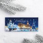 "Magnet sunset panorama ""Yekaterinburg"" (Square) 12 x 5 cm"