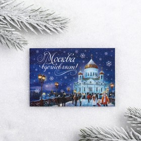 Магнит «Москва. Храм Христа Спасителя» в Донецке