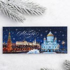 "Magnet sunset panorama ""Moscow"" (the Temple of Christ the Savior) 12 x 5 cm"