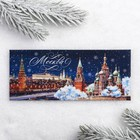 """Magnet sunset panorama """"Moscow"""" (Moscow) 12 x 5 cm"""