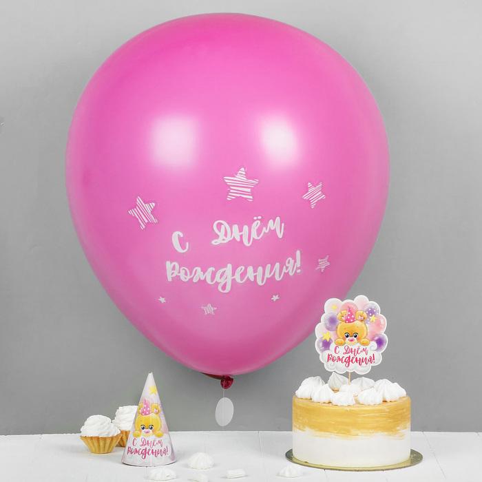 """Воздушный шар """"С днем рождения"""", 24"""", открытка, колпак, топпер, наклейка, розовый"""
