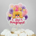 """Воздушный шар """"С днем рождения"""", 24"""", открытка, колпак, топпер, наклейка, розовый - фото 952885"""