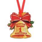 Медаль детская формовая «Здравствуй, школа», колокольчик, 8,9 х 9 см