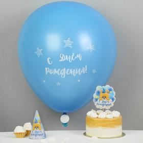 """Воздушный шар """"С днем рождения"""", 24"""", открытка, колпак, топпер, наклейка, голубой"""