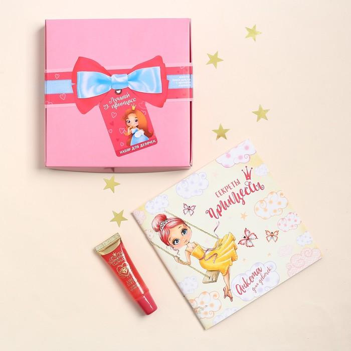 """Набор косметики для девочки """"Лучшей из принцесс"""": анкета, бальзам для губ"""