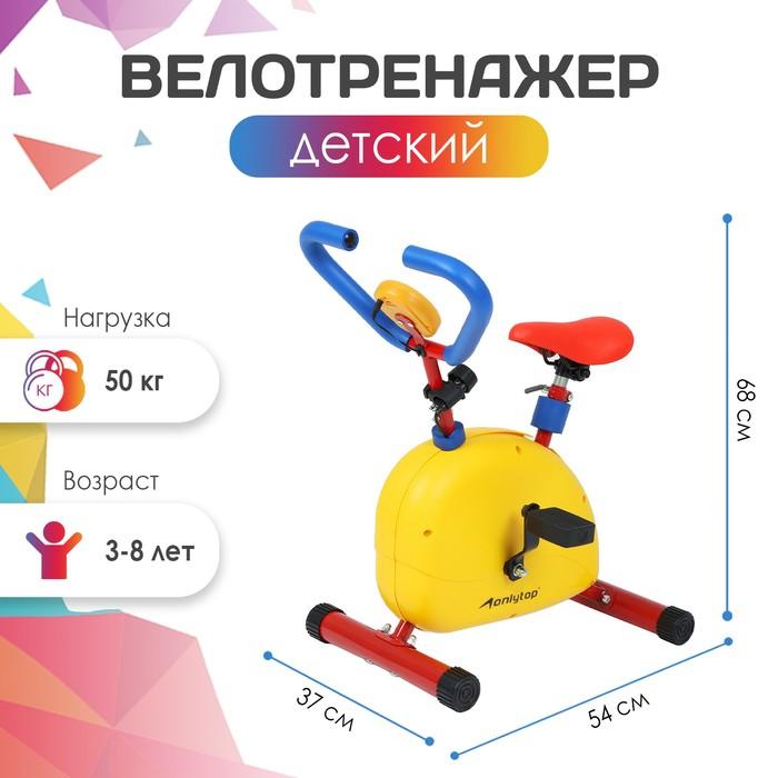 Велотренажер детский