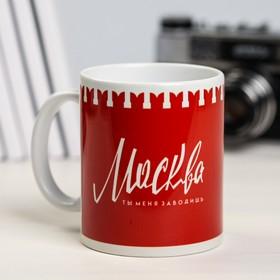 "Mug ""Moscow.You're making me Horny"",300 ml."