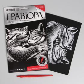 """Гравюра """"Котята"""" с металлическим эффектом серебра А5"""