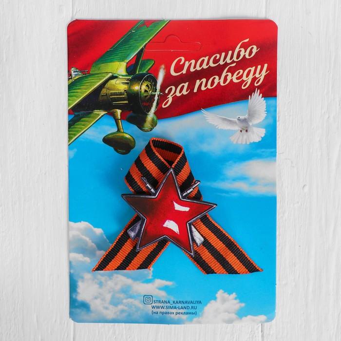 """Карнавальный набор для детей """"Советский разведчик"""" пилотка+брошь+значок+пистолет+2 стрелы"""