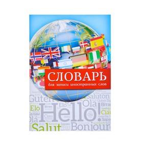 Тетрадь для записи иностранных слов 'Флаги' на скобе, 32 л Ош
