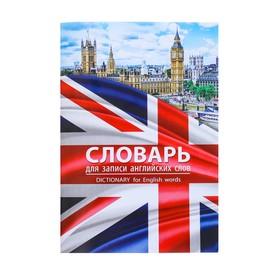 Тетрадь-словарь для записи иностранных слов 'London' на скобе, 32 л Ош