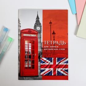 Тетрадь для записи иностранных слов 'London' на скобе, 32 л Ош