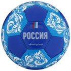 """Soccer ball ONLITOP """"Russia"""" R. 5, 340 GRS, PVC, rubber Luggage"""
