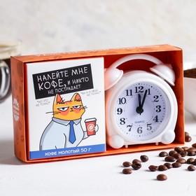 Подарочный набор «Налейте мне кофе»: кофе молотый 50 г., будильник