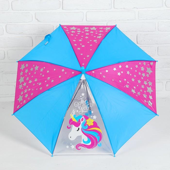 """Зонт детский п/авт R-37,5 см с прозрачным клином """"Ты чудо"""", со свистком"""