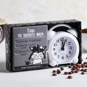 Подарочный набор «План по захвату»: кофе молотый 50 г., будильник