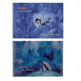 Альбом для акварели А4, 20 листов на гребне «Звёздный дождь», жёсткая подложка, блок 200 г/м², МИКС