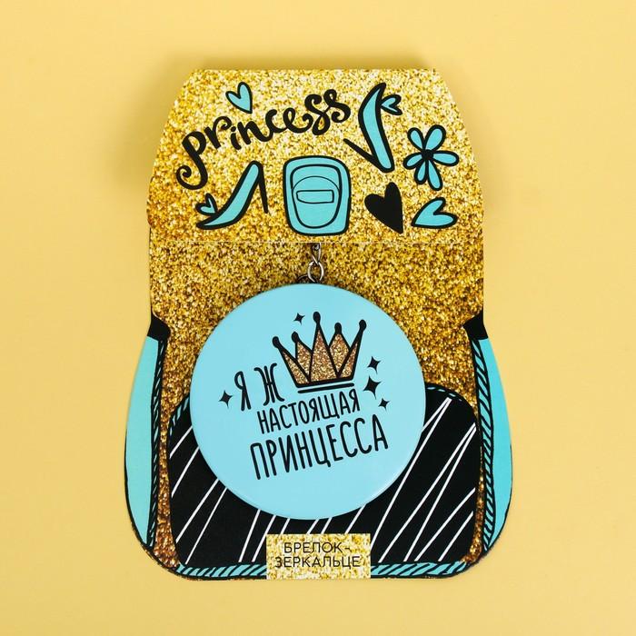 Брелок с зеркалом «Я ж принцесса», Ø зеркала 7.5 см