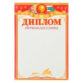 """Диплом """"Первоклассника"""" глобус, красная рамка"""