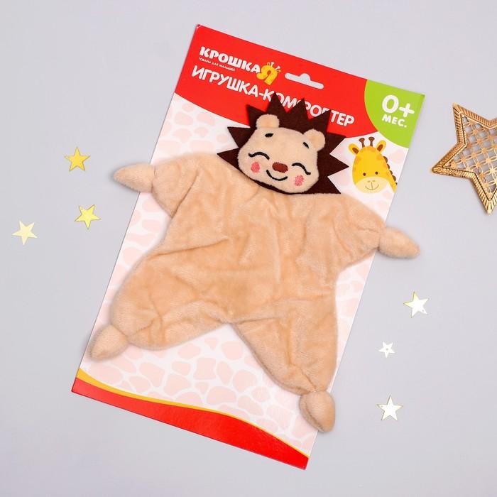 Игрушка для новорождённых «Ёжик»