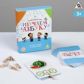 Развивающая игра «Изучаем азбуку» с прищепками
