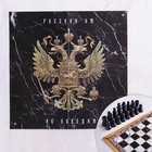 "Chess set ""Russia. Coat of arms,"" p-p field 15 × 15 cm"