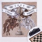 "Chess set ""Force"", R-R fields 15 × 15 cm"