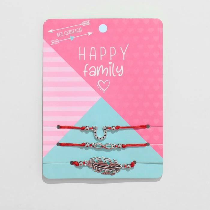 Браслет-оберег Happy family всё сбудется, набор 3 штуки, цвет красный, d=5,5 см