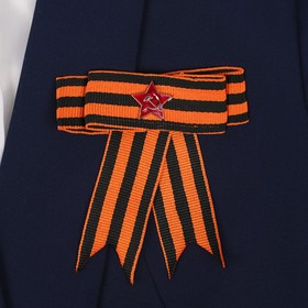 """St. George brooch-tape """"victory Day"""", with the star"""