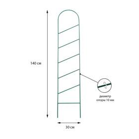 Шпалера, 140 × 30 × 1 см, металл, зелёная, «Линия мини»